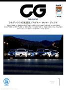 CG (カーグラフィック) 2018年 01月号 [雑誌]