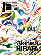 ja (ジェイエー) 2018年 01月号 [雑誌]