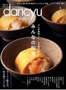 dancyu (ダンチュウ) 2018年 01月号 [雑誌]