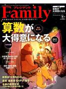 プレジデント Family (ファミリー) 2018年 01月号 [雑誌]
