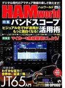 HAM world 2018年 01月号 [雑誌]