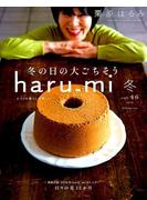 栗原はるみ haru_mi (ハルミ) 2018年 01月号 [雑誌]