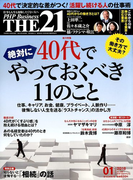 THE 21 (ざ・にじゅういち) 2018年 01月号 [雑誌]