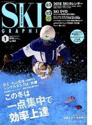 SKI GRAPHIC (スキーグラフィック) 2018年 01月号 [雑誌]