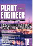 PLANT ENGINEER (プラント エンジニア) 2017年 12月号 [雑誌]