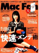 Mac Fan (マックファン) 2018年 01月号 [雑誌]