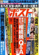 週刊ポスト 2017年 12/8号 [雑誌]