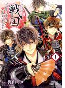 イケメン戦国(プリンセスコミックスデラックス) 2巻セット