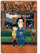 鎌倉ものがたり映画「DESTINY鎌倉ものがたり」 2巻セット