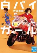 白バイガール 駅伝クライシス(実業之日本社文庫)