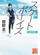 スケートボーイズ(実業之日本社文庫)