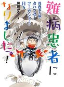 難病患者になりましたっ! 漫画家夫婦のタハツセーコーカショーの日々(ソノラマ+コミックス)