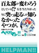 ヘルプマン!! Vol.9 介護ボランティア編(朝日新聞出版)