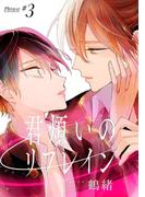 君煩いのリフレイン 3【単話売】(aQtto!)