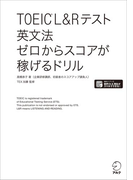 【ポイント50倍】[新形式問題対応/音声DL付]TOEIC(R) L&Rテスト 英文法 ゼロからスコアが稼げるドリル