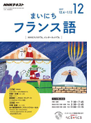 NHKラジオ まいにちフランス語 2017年12月号(NHKテキスト)