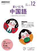 NHKラジオ まいにち中国語 2017年12月号(NHKテキスト)