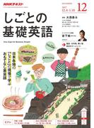 NHKテレビ しごとの基礎英語 2017年12月号(NHKテキスト)