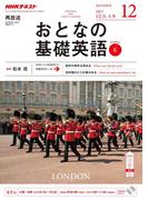 NHKテレビ おとなの基礎英語 2017年12月号(NHKテキスト)