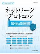 日経ITエンジニアスクール ネットワークプロトコル最強の指南書