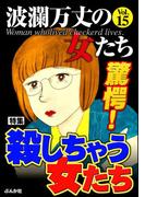 波瀾万丈の女たち Vol.15 驚愕!殺しちゃう女たち