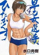 早乙女選手、ひたかくす 4(ビッグコミックス)