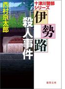 伊勢路(ルート)殺人事件(徳間文庫)