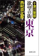 十津川警部 欲望の街 東京(徳間文庫)