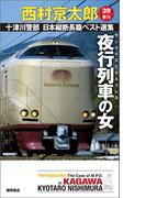 夜行列車(サンライズエクスプレス)の女(TOKUMA NOVELS(トクマノベルズ))