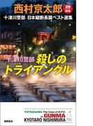 十津川警部 殺しのトライアングル(TOKUMA NOVELS(トクマノベルズ))