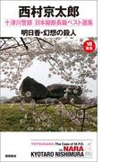 明日香・幻想の殺人(TOKUMA NOVELS(トクマノベルズ))