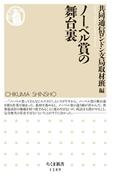 ノーベル賞の舞台裏(ちくま新書)