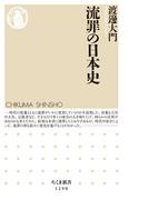 流罪の日本史(ちくま新書)