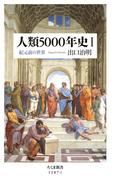 人類5000年史I ──紀元前の世界(ちくま新書)