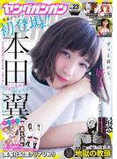 デジタル版ヤングガンガン 2017 No.23(ヤングガンガン)
