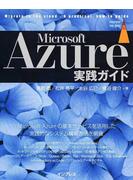 Microsoft Azure実践ガイド オンプレミスからクラウドへ