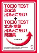 【セット商品】いますぐTOEICセット(TOEIC出るとこだけ!シリーズ)