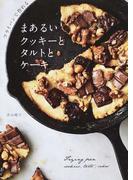 フライパンで作れるまあるいクッキーとタルトとケーキ