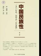 中国民族性 第2部 一九八〇年代、中国人の「自己認知」