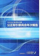 公正取引委員会年次報告 独占禁止白書 平成29年版