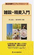雑穀・精麦入門 改訂版 (食品知識ミニブックスシリーズ)