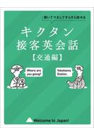 【セット商品】日本を紹介!おもてなしセット