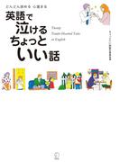 【セット商品】英語に親しむ、スラスラ読めるお話しセット