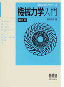 機械力学入門 第3版