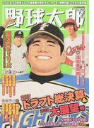 野球太郎 No.025 2017ドラフト総決算&2018大展望号 (廣済堂ベストムック)