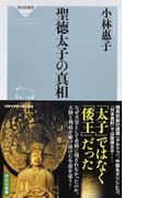 聖徳太子の真相 (祥伝社新書)(祥伝社新書)