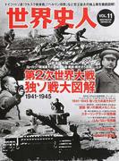 世界史人 完全保存版 VOL.11 第2次世界大戦独ソ戦大図解1941−1945 (BESTMOOK SERIES)