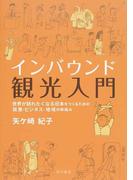 インバウンド観光入門 世界が訪れたくなる日本をつくるための政策・ビジネス・地域の取組み