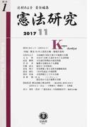 憲法研究 創刊第1号(2017/11) 特集憲法70年と国民主権・象徴天皇制