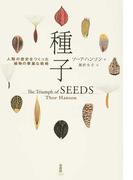 種子 人類の歴史をつくった植物の華麗な戦略